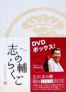 志の輔らくご In Parco Dvd-box