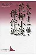 丸谷才一編・花柳小説傑作選 講談社文芸文庫