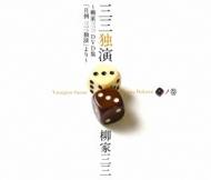 月例三三「一」ノ巻-柳家三三二十周年DVD-(仮)