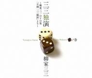月例三三「二」ノ巻-柳家三三二十周年DVD-(仮)