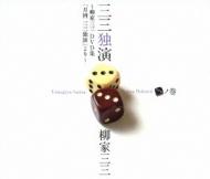 三三独演 「三」ノ巻 〜柳家三三 二十周年DVD集「月例 三三独演」より〜