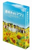 遅咲きのヒマワリ〜ボクの人生、リニューアル〜Blu-ray BOX