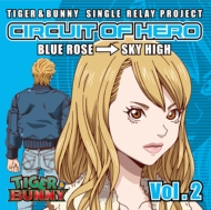 『TIGER & BUNNY』-SINGLE RELAY PROJECT 「CIRCUIT OF HERO」 Vol.2