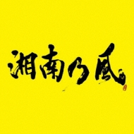 湘南乃風 〜2023〜【通常盤】