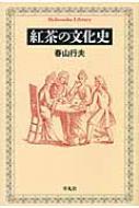 紅茶の文化史 平凡社ライブラリー