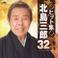 ◇ヒット集◇ 北島三郎32