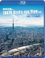 �V���t�H���X�gBlu-ray::������BHD �t���n�C�r�W�����'n��K�o�[�`�����V����s TOKYO Bird's-eye View HD