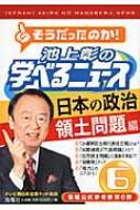 池上彰の学べるニュース 6 日本の政治 領土問題編