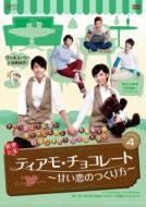 ティアモ・チョコレート〜甘い恋のつくり方〜DVD-BOX4