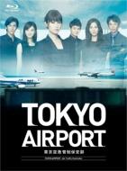 TOKYOエアポート〜東京空港管制保安部〜Blu-ray BOX