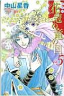 花冠の竜の国 5 プリンセス・コミックスα / 新装版