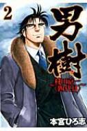 男樹-村田京一 四代目-2 ヤングジャンプコミックス