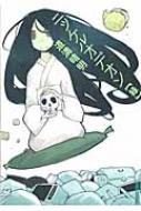 ニッケルオデオン 緑 Ikki Comix