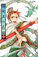女王の花 7 フラワーコミックス ベツコミ