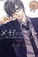メガ∞コレ 1 フラワーコミックス ベツコミ