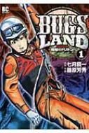Bugs Land 1 ビッグコミックス