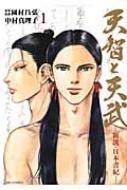 天智と天武-新説・日本書紀-1 ビッグコミックスビッグ