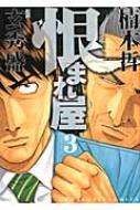 恨まれ屋 3 Ykコミックス