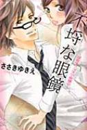 不埒な眼鏡-深夜オフィスで発情中-ぶんか社コミックス Sgirl Selection