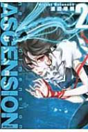 新次元アセンション 2 Mfコミックス ジーンシリーズ