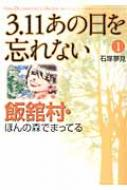 3.11 あの日を忘れない 1 -飯舘村・ほんの森でまってる-akita Documentary Collection