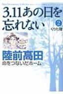 3.11 あの日を忘れない 2 -陸前高田 命をつないだホーム-akita Documentary Collection