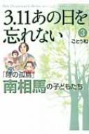 3.11 あの日を忘れない 3 -「陸の孤島」南相馬の子どもたち-akita Documentary Collection