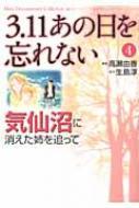 3.11 あの日を忘れない 4 -気仙沼に消えた姉を追って-akita Documentary Collection