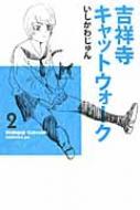 吉祥寺キャットウォーク 2 ビームコミックス