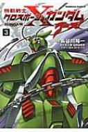 機動戦士クロスボーン・ガンダム ゴースト 3 カドカワコミックスaエース