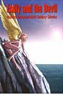 エミリーと悪魔 三山のぼる幻想作品集 名作コミックス