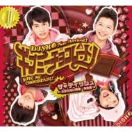 ギブミーチョコレート!/ザ・ディッシュ〜とまらない青春 食欲編〜