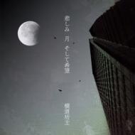悲しみ 月 そして希望