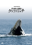 NHKスペシャル/Nhkスペシャル大海原の決闘! クジラ対シャチ
