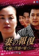 妻の報復 〜不倫と背徳の果てに〜DVD-BOX4