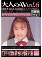 大人のAV vol.6 まとめて10作品 【ほぼ本編まるごと収録】