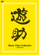Music Video Collection 〜2009-2012〜