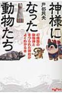 神様になった動物たち 47種類の動物神とまつられた神社がよくわかる本 だいわ文庫