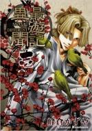 最遊記異聞 1 IDコミックス/ZERO-SUMコミックス
