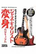 ロック・ギタリストのためのジャズ・ギタリスト変身カリキュラム シンコー・ミュージック・ムック