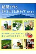 HMV&BOOKS online白戸啓子/新聞で作るナチュラルエコバッグ