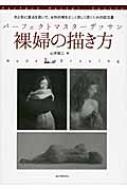 パーフェクトマスターデッサン 裸婦の描き方 光と影に重点を置いて、女性の裸を正しく美しく描くための技法書