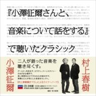 小澤征爾X村上春樹『小澤征爾さんと、音楽について話をする』で聴いたクラシック(3CD)