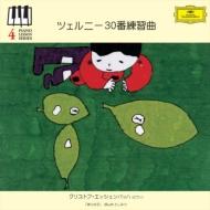 30番練習曲 エッシェンバッハ(ピアノ・レッスン・シリーズ4)