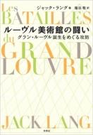 ルーヴル美術館の闘い グラン・ルーブル誕生をめぐる攻防
