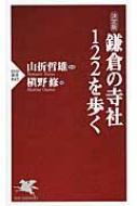 決定版 鎌倉の寺社122を歩く PHP新書