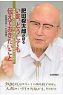 HMV&BOOKS online肥田舜太郎/肥田舜太郎さんが語る「いま、どうしても伝えておきたいこと」(仮) 内部被曝とたたかい、自分の命を守ることの意味