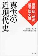 真実の近現代史 田原総一朗の仰天歴史塾