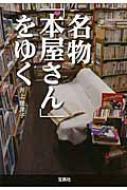 名物「本屋さん」をゆく 宝島SUGOI文庫