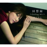 回想録 〜Calling 90's〜【初回限定盤 : 撮り下ろし写真集付】